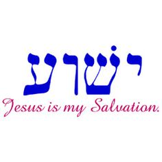 Yeshua. A common name for first century mankind. A simple name. A prophetic name. A beautiful name. My KING.