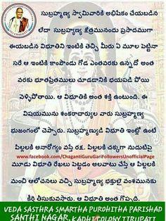 Su Vedic Mantras, Hindu Mantras, New Home Messages, Hindu Vedas, Telugu Inspirational Quotes, Hindu Rituals, Sanskrit Mantra, Hindu Dharma, Devotional Quotes