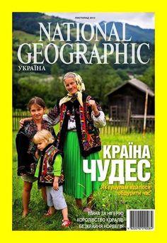 «Україна очима Національного географічного товариства» – виставка в Посольстві України в США: