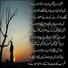 tou ibtida main he mery sath youn na chalna tha Punjabi Poetry, Urdu Poetry Romantic, Word 2, Deep Words, Poetry Quotes, In A Heartbeat, Motto, It Hurts, Literature