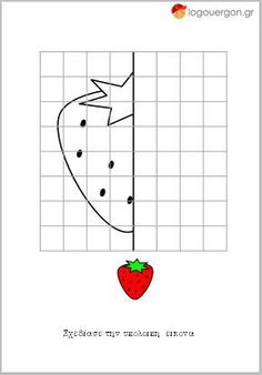 Ζωγραφίζω συμμετρικά τη φράουλα Art Drawings For Kids, Drawing For Kids, Art For Kids, Preschool Worksheets, Preschool Activities, Symmetry Worksheets, Perspective Drawing Lessons, Symmetry Art, Graph Paper Art