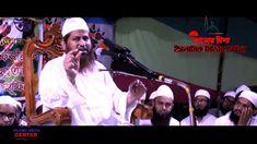 ঈমান তাজা করার জন্য এই ওয়াজটি শুনুন | Maulana Hasan Jamil | Bangla waz 2... Sample Resume Format, Media Center, Islam
