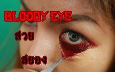 Bloody Eye SFX Makeup Tutorial สวยสยอง เวอชั่น 2