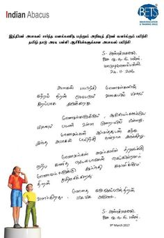 Indian Abacus Mental Arithmetic & Skill Development Program Pilot Project for Government School children Villupuram and Vellore Dist Tamil Nadu - 2017  We are attaching the feedback of PUM school Head Master / Teacher of the children learning Abacus program in the school. indianabacus.com