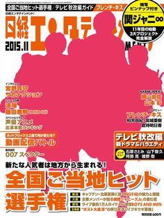 Amazon.co.jp : 日経エンタテインメント! 2015年11月号【雑誌】 : 本
