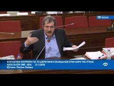 https://www.youtube.com/watch?v=RCgDrCyf_cA&t=22s  Oι καταγγελίες του αναπληρωτή υπουργού Υγείας, Παύλου Πολάκη, θα πάνε στον εισαγγελέα, αφού ολοκληρώσει την ερχόμενη εβδομάδα την κατάθεσή του σύμφωνα με τον Αντώνη Μπαλωμενάκη, βουλευτή του ΣΥΡΙΖΑ και προέδρου της εξεταστικής επιτροπής της Βουλής για την υγεία. «Έως το 2011 το ΚΕΕΛΠΝΟ, παρότι δεν ήταν υποχρεωμένο λόγω του ότι είχε εκφύγει από…