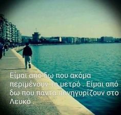Thessaloniki, Greek Quotes, Say Something, One And Only, Texts, Meant To Be, Greece, The Past, Funny Quotes