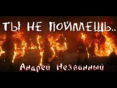 """песня """"Ты не поймешь.."""" (памяти первых жертв войны в Новороссии) - YouTube"""