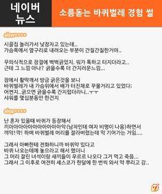 댓글헌터47편_소름돋는 바퀴벌레 경험 썰 外_3