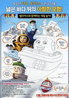 엘리아스-바다의 보물을 찾아라! / Elias og jakten pa havets gull, Elias and the Treasure of the Sea / moob.co.kr / [영화 찌라시, movie, 포스터, poster]