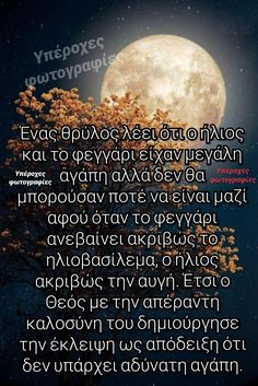 Greek, Angel, Messages, Feelings, Quotes, Quotations, Text Posts, Greece