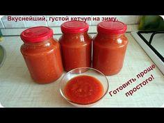 Как просто приготовить густой, домашний кетчуп на зиму. Проще не бывает…