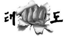 Resultado de imagen para taekwondo itf Martial Arts Quotes, Martial Arts Styles, Judo, Hapkido, Kickboxing, Art Logo, Kung Fu, Karate, Artwork