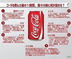 Pin on 知識 Health Diet, Health Fitness, Health Care, Thing 1, Fruit And Veg, Health Advice, Trivia, Good To Know, Coca Cola