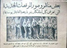 (Las bailarinas: Mary, Fathya Sherif, Fathya Fouad, Sara, Badia Masabni, Kiki, Kawsar, Amina Mohamed, Shafiqua Ahmed, Nena…..Conforme aparecen en The Rumba Fiesta Dance). http://unmundodeluz.wordpress.com/historia-de-la-danza-arabe/