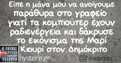 Funny Greek Quotes, Funny Quotes, Talk To Me, Haha, Jokes, Shit Happens, Reading, Funny Stuff, Humor