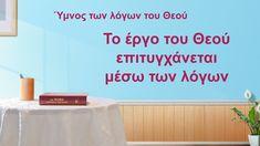 Χριστιανικά τραγούδια | Το έργο του Θεού επιτυγχάνεται μέσω των λόγων Personal Care, Words, Youtube, Self Care, Personal Hygiene, Youtubers, Horse, Youtube Movies