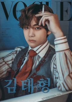 Bts Taehyung, Bts Poster, V Chibi, Kpop Posters, Wall Posters, Bts Twt, V Bts Wallpaper, Bts Aesthetic Pictures, Bts Playlist