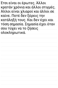 Έτσι είναι οι έρωτες! All Quotes, Greek Quotes, Poetry Quotes, Cute Quotes, Greek Words, Special Quotes, English Quotes, True Stories, Wise Words