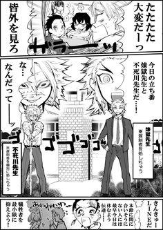 Shikatema, Demon Hunter, Shounen Ai, Slayer Anime, Anime Demon, Touken Ranbu, Neverland, Doujinshi, Boku No Hero Academia