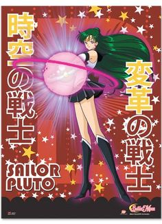 セーラープルート / 冥王せつな Sailor Pluto / Setuna Meioh with Garnet Rod - Sailor Moon