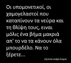 αυτο! Favorite Quotes, Best Quotes, Love Quotes, Unique Quotes, Greek Words, Greek Quotes, English Quotes, In My Feelings, Wisdom Quotes