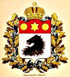 # Heraldry. Russian Empire coat of arms Kharkov Governorate 1878