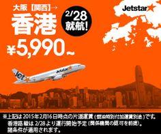 大阪[関西]→香港¥5,990〜 Jetstar★のバナーデザイン