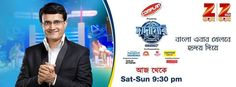 Dadagiri is one of the most popular non-fiction TV shows of Bengal (east and west both). At its helm stands Sourav Ganguly - a cricketing legend one of the most inspirational and influential personalities of our time. He is the quintessential Bengali Dada the universal elder brother. Today the word Dada is a sobriquet of Sourav Ganguly. When Dada began Dadagiri on Zee Bangla the show instantly gained tremendous popularity overnight. Since then six seasons have gone by but the popularity of…