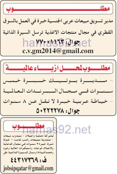 وظائف خالية مصرية وعربية: وظائف خالية من الصحف القطرية الاحد 01-02-2015