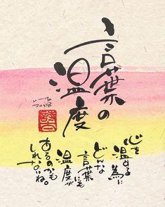 詩 太 (ウータ)さんはInstagramを利用しています:「【 言 葉 の 温 度 】   「○○ちゃんは、耳がわるいんやない!聴こえにくいだけ!お母さんいじわる言わんで!」   当時まだ3歳児の男の子が お母さんに言った一言です。  保育士時代の、 忘れられないエピソード。     …」 Favorite Words, My Favorite Things, Chinese Calligraphy, Handwriting, Cool Words, Quotes, Instagram, Miss You, Calligraphy