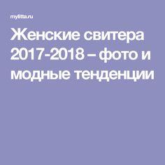 Женские свитера 2017-2018 – фото и модные тенденции