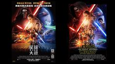 Did Disney shrink the image of John Boyega on TFA poster to appease Chinese racism? Star Wars Poster, Chinese Posters, Star Force, 12 Years A Slave, John Boyega, Film Movie, Movies, Religion And Politics, Black Actors