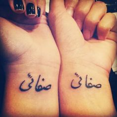 Wrist tattoos on Darya and her sister of their last name in farsi in their grandpa's handwriting.