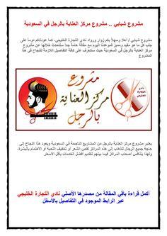 مشروع شبابي مشروع مركز العناية بالرجل في السعودية Microsoft Word Document Words Microsoft