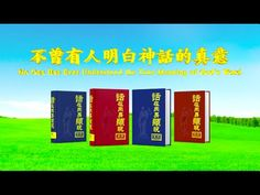 "[Eastern Lightning] Hymn of God's Word ""No One Has Ever Understood the T..."