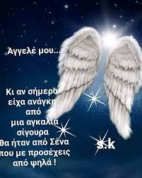 Greek Quotes, My Mood, Movie Quotes, Wallpapers, Prayers, Messages, Friendship, Universe, Friends
