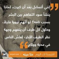 اقتبسنا لك اليوم من مكتبة أبجد. لمزيد من اقتباسات حنا مينه زوروا صفحة اقتباساته على موقع أبجد