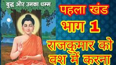 बुद्ध_ और_ उनका धम्म पहला खंड भाग I ३) जन्म – Nagvanshi Buddhist Network Connect To Facebook, Join Facebook, Banner Background Images, Join Instagram, Birthday Photos, Neon Signs, Youtube