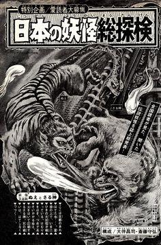 "Chimera-like Nue versus the Monkey God || Exploring Japan's Yokai with ""Shonen Magazine"" by Ohtomo Shoji"