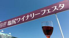 塩尻ワイナリーフェスタ2017 今年も5月に開催! – 【松本ランチ】