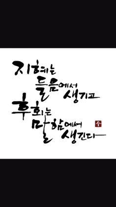 명언 The Words, Cool Words, Wise Quotes, Famous Quotes, Korean Quotes, Learn Korean, Typography, Lettering, Calligraphy Letters