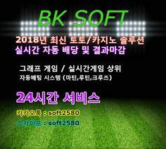 #토토솔루션 임대 창업 방법 운영 24시상담 카톡:soft2580 스카이프:soft2580