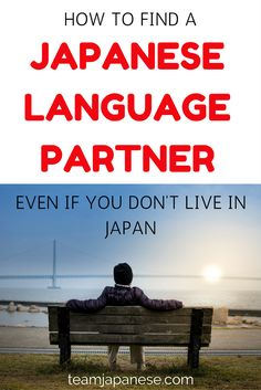 A Japanese language exchange partner is the best way to practise speaking Japanese, and make friends at the same time! Click through to learn three recommended websites where you can meet Japanese language partners for free online
