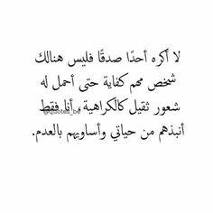Beautiful Quran Quotes, Fabulous Quotes, Arabic Love Quotes, Love Quotes For Him, Amazing Quotes, Quotes To Live By, Mood Quotes, Life Quotes, Quote Citation