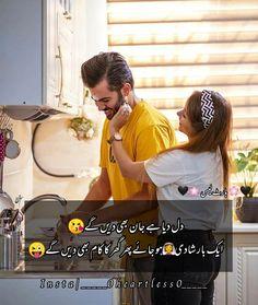 Love Poetry Urdu, Poetry Quotes, Funny True Quotes, Heart Broken, No Eyeliner Makeup, Feelings, Lost Love, Unrequited Love