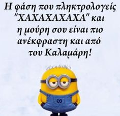 Find images and videos about greek quotes, greek and greek minions on We Heart It - the app to get lost in what you love. Funny Greek Quotes, Greek Memes, Short Funny Quotes, Funny Picture Quotes, Funny Photos, Minion Jokes, Minions Quotes, Funny Minion, Whatsapp Dp