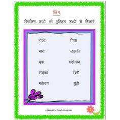 1685_Hindi_Ling_Worksheet_Match_The_Following_1_Grade_3-AXFB007B0000_07012018 Worksheets For Grade 3, Hindi Worksheets, Grammar Worksheets, Hindi Language Learning, Nouns Worksheet, Work Sheet, Grade 1, Free Printables, Gender