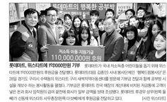 2015년 12월 29일 롯데마트, 위스타트에 1억1000만원 기부
