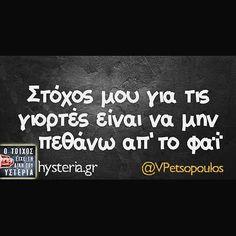 Στόχος μου 😂💫 #otoixos #greekquote Free Therapy, Funny Quotes, Jokes, Humor, Funny Shit, Instagram, Christmas, Funny Quites, Funny Stuff